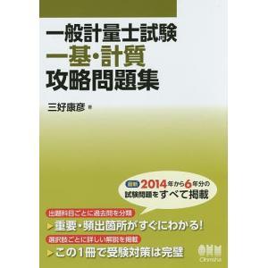 一般計量士試験一基・計質攻略問題集 / 三好康彦|bookfan