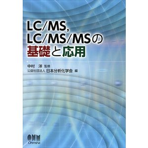 LC/MS,LC/MS/MSの基礎と応用 / 中村洋 / 日本分析化学会