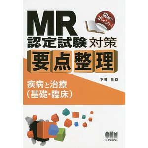 MR認定試験対策要点整理 疾病と治療〈基礎・臨床〉/下川徹...