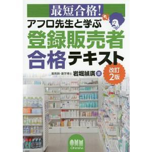 著:岩堀禎廣 出版社:オーム社 発行年月:2015年11月