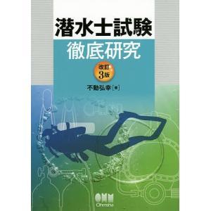 潜水士試験徹底研究 / 不動弘幸