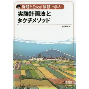 例題とExcel演習で学ぶ実験計画法とタグチメソッド / 菅民郎