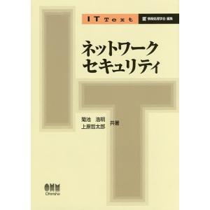 ネットワークセキュリティ / 菊池浩明 / 上原哲太郎 bookfan