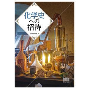 化学史への招待 / 化学史学会