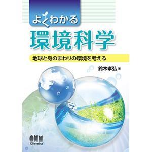 よくわかる環境科学 地球と身のまわりの環境を考える / 鈴木孝弘