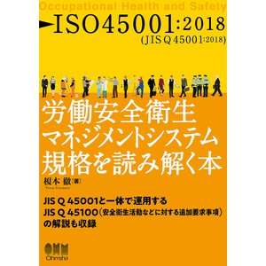 ISO45001:2018〈JIS Q 45001:2018〉労働安全衛生マネジメントシステム規格を読み解く本 / 榎本徹
