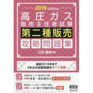 著:三好康彦 出版社:オーム社 発行年月:2019年02月