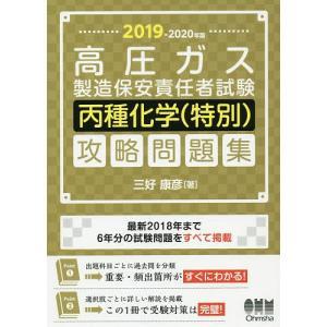 著:三好康彦 出版社:オーム社 発行年月:2019年03月