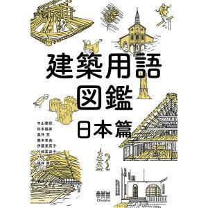 建築用語図鑑 日本篇 / 中山繁信 / 杉本龍彦 / 長沖充