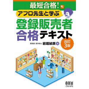 最短合格!アフロ先生と学ぶ登録販売者合格テキスト / 岩堀禎廣