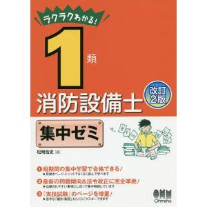 著:松岡浩史 出版社:オーム社 発行年月:2019年08月
