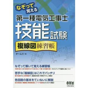 なぞって覚える第一種電気工事士技能試験複線図練習帳 bookfan