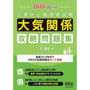 公害防止管理者試験大気関係攻略問題集 2020-2021年版 / 三好康彦|bookfan
