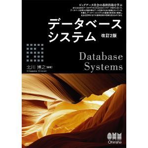 データベースシステム ビッグデータ社会の基幹技術を学ぶ / 北川博之