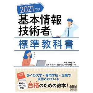 基本情報技術者標準教科書 2021年版/大滝みや子/大滝みや子/坂部和久の商品画像|ナビ