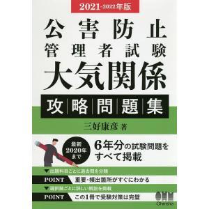 公害防止管理者試験大気関係攻略問題集 2021-2022年版 / 三好康彦