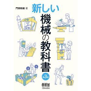 新しい機械の教科書 / 門田和雄