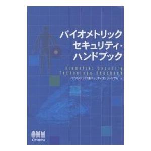 バイオメトリックセキュリティ・ハンドブック / バイオメトリクスセキュリティコンソーシア bookfan