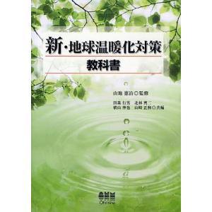 新・地球温暖化対策教科書 / 田森行男