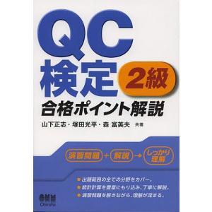 QC検定2級合格ポイント解説 / 山下正志 / 塚田光平 / 森富美夫