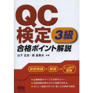 共著:山下正志 共著:森富美夫 出版社:オーム社 発行年月:2013年11月