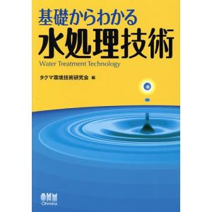 基礎からわかる水処理技術 / タクマ環境技術研究会