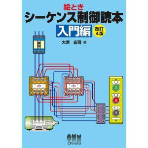 著:大浜庄司 出版社:オーム社 発行年月:2018年08月