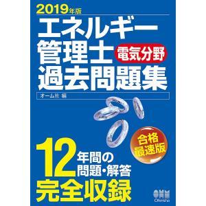 エネルギー管理士〈電気分野〉過去問題集 12年間の問題・解答完全収録 2019年版