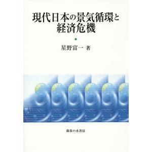 著:星野富一 出版社:御茶の水書房 発行年月:2014年10月