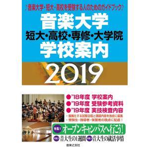 音楽大学・学校案内 短大・高校・専修・大学院 2019