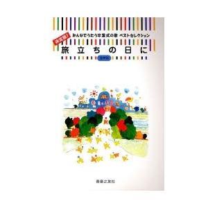 編:音楽之友社 出版社:音楽之友社 発行年月:2006年12月 シリーズ名等:決定版!みんなでうたう...