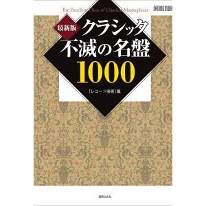 クラシック不滅の名盤1000 / レコード芸術