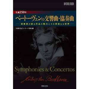生誕250年ベートーヴェンの交響曲・協奏曲 演奏家が語る作品の魅力とその深淵なる世界 / 音楽の友 ...