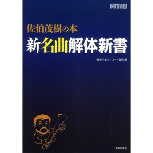新名曲解体新書 佐伯茂樹の本 / 佐伯茂樹 / 音楽の友 / レコード芸術