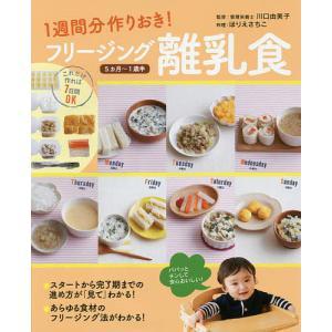 1週間分作りおき!フリージング離乳食 5カ月〜1歳半 / 川口由美子 / ほりえさちこ|bookfan