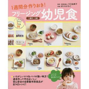 フリージング幼児食 1週間分作りおき! 1歳半〜5歳 / 川口由美子 / ほりえさちこ