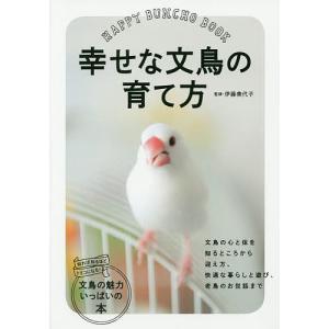 幸せな文鳥の育て方 / 伊藤美代子