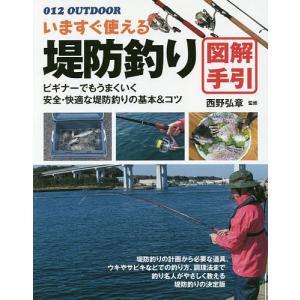 監修:西野弘章 出版社:大泉書店 発行年月:2015年08月 シリーズ名等:012 OUTDOOR