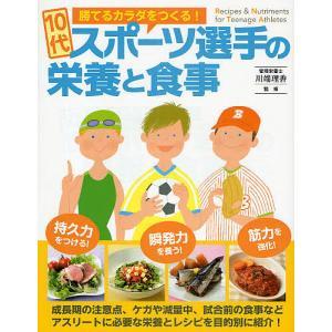 10代スポーツ選手の栄養と食事 勝てるカラダをつくる!|bookfan