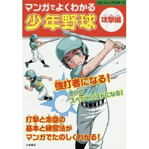 マンガでよくわかる少年野球 攻撃編 / 大泉書店編集部