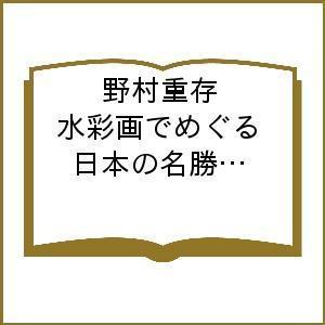 〔予約〕野村重存 水彩画でめぐる 日本の名勝地 2019年度版|bookfan