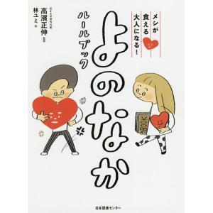 メシが食える大人になる!よのなかルールブック / 高濱正伸 / 林ユミ|bookfan