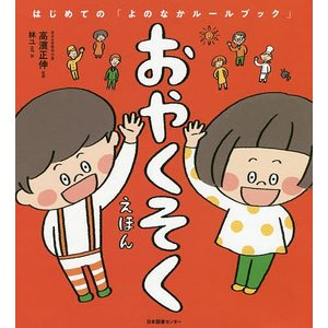 おやくそくえほん はじめての「よのなかルールブック」 / 高濱正伸 / 林ユミ / 子供 / 絵本|bookfan