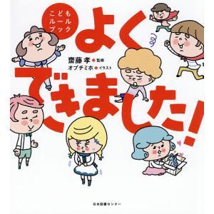 よくできました! こどもルールブック / 齋藤孝 / オブチミホ / 子供 / 絵本