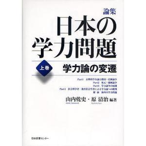論集日本の学力問題 上巻 / 山内乾史 / 原清治|bookfan
