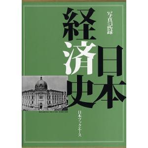編:写真記録刊行会 出版社:日本ブックエース 発行年月:2010年07月