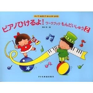 ピアノひけるよ!ワークブックもんだいしゅう かいておぼえておんぷがよめる 2/橋本晃一|bookfan