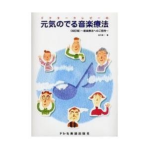 ドクタークレピーの元気のでる音楽療法 音楽療法へのご招待 / 呉竹英一|bookfan