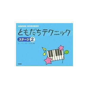 ともだちテクニック リトミック・ソルフェージュ ステージ2 / 石丸由理