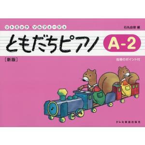 ともだちピアノ リトミック・ソルフェージュ A-2 / 石丸由理|bookfan